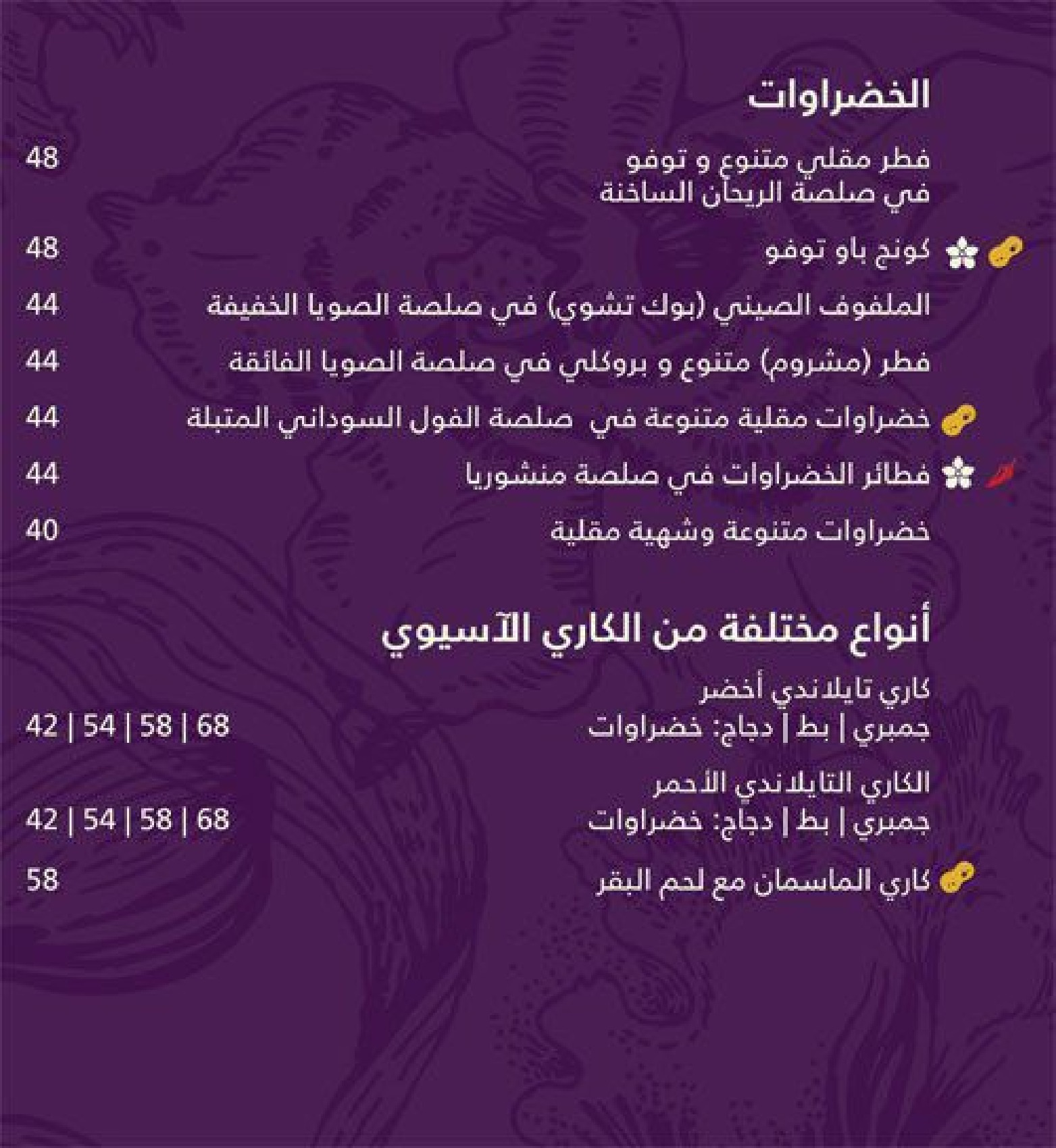 Royal Orchid Menu
